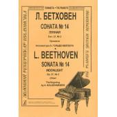 Бетховен Л. Соната № 14 (Лунная), Издательство «Композитор»