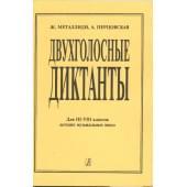 Металлиди Ж., Перцовская А. Двухголосные диктанты (для 3–8 кл. ДМШ), Издательство «Композитор»