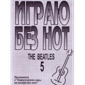 Бровко В. Играю без нот. Вып.5. The Beatles, издательство «Композитор»