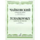 08517МИ Чайковский П.И. Альбом пьес. Переложение для скрипки и фортепиано, Издательство «Музыка»