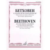 17029МИ Бетховен Л. К далекой возлюбленной. Для тенора с фортепиано, Издательство «Музыка»