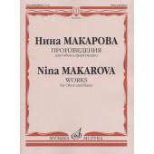 16593МИ Макарова Н. В. Произведения для гобоя и фортепиано, издательство «Музыка»
