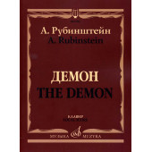 17402МИ Рубинштейн А. Демон. Опера в трех действиях, семи картинах. Клавир, издательство «Музыка»
