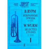 Вурм В. Избранные этюды для трубы. Тетрадь 1, издательство «Композитор»