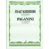 14178МИ Паганини Н. 24 каприса. Для скрипки соло/Ред.А.И.Ямпольского, Издательство «Музыка»