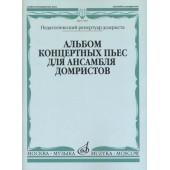 17133МИ Альбом концертных пьес для ансамбля домристов и ф-но, издательство «Музыка»