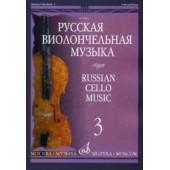 10291МИ Русская виолончельная музыка — 3. Для виолончели и фортепиано, Издательство «Музыка»