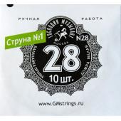 N28 1-я струна для Балалайки Примы, 0,28мм (10шт.), Господин Музыкант