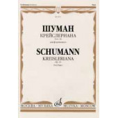 16074МИ Шуман Р. Крейслериана. Для фортепиано. Соч. 16, издательство «Музыка»