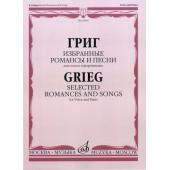 16846МИ Григ Э. Избранные романсы и песни: Для голоса и фортепиано, Издательство «Музыка»