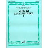15791МИ Альбом балалаечника. Выпуск 1, Издательство «Музыка»