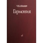 16767МИ Абызова Е.Н. Гармония: Учебник, Издательство «Музыка»