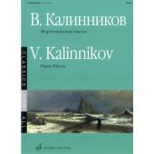 15671МИ Калинников В. Фортепианные пьесы, Издательство «Музыка»