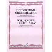 15586МИ Популярные оперные арии: Для баритона и баса: В сопровождении ф-но, издат. «Музыка»