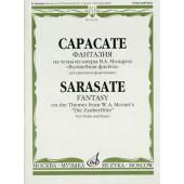 10578МИ Сарасате П. Фантазии на темы из оперы В.А. Моцарта «Волшебная флейта», Издательство «Музыка