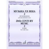 16623МИ Музыка ХХ века. Произведения для виолончели соло - 2, издательство «Музыка»