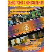 5-94388-096-8 Саундтреки к детским фильмам, Издательский дом В.Катанского