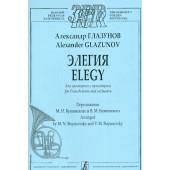 ГлазуновА. Элегия для валторны с оркестром. Клавир и партия, издательство «Композитор»
