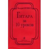 Бровко В. Гитара за 10 уроков, издательство «Композитор»