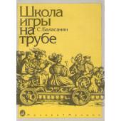 11673МИ Баласанян С. Школа игры на трубе, издательство «Музыка»