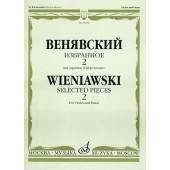 06856МИ Венявский Г. Избранное. Для скрипки и фортепиано. Выпуск 2, Издательство «Музыка»