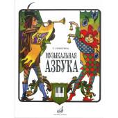15301МИ Сиротина Т. Музыкальная азбука: Учеб. пособие для ДМШ, Издательство «Музыка»