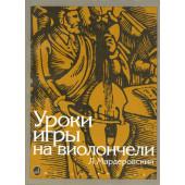 13127МИ Мардеровский Л. Уроки игры на виолончели, Издательство «Музыка»