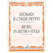 14372МИ Музыка в стиле ретро: Для саксофона альта и фортепиано, Издательство «Музыка»