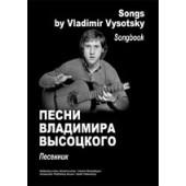 Высоцкий В. Песенник, издательство «Композитор»