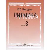 17365МИ Заводина И. Ритмика: Методическое пособие. Вып.3, издательство «Музыка»