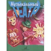 17279МИ Музыкальный театр. Выпуск 3. Для детей младшего школьного возраста, издательство «Музыка»