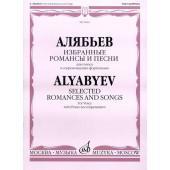 16481МИ Алябьев А. Избранные романсы и песни. Для голоса в сопровождении фортепиано, издат. «Музыка»
