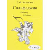 ИК340471 Калинина Г.Ф. Сольфеджио. Рабочая тетрадь. 3 класс, Издательский дом В.Катанского
