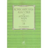 17592МИ Композиторы-классики для детского хора: Вып. 14: В. Ребиков-Бекетова.Издательство «Музыка»
