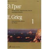 15715МИ Григ Э. Избранные лирические пьесы: Для фортепиано: Вып. 1, Издательство «Музыка»