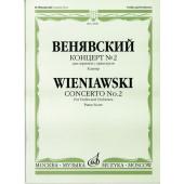 11049МИ Венявский Г. Концерт №2 для скрипки с оркестром, издательство «Музыка»