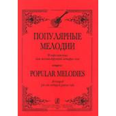 Ильин С. Популярные мелодии в переложении для 6-струнной гитары соло, издательство «Композитор»