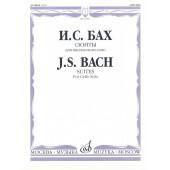 13367МИ Бах И. С. Сюиты: Для виолончели соло/Редакция А.Власова, Издательство «Музыка»