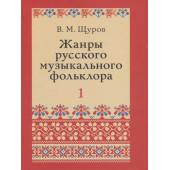 17500МИ Щуров В.М. Жанры русского музыкального фольклора, издательство «Музыка»