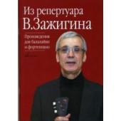 17084МИ Из репертуара Валерия Зажигина: Произведения для балалайки и ф-но, издательство «Музыка»