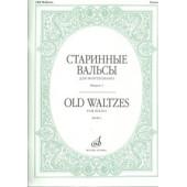 16536МИ Старинные вальсы: Для фортепиано: Вып. 2, Издательство «Музыка»