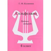 ИК340474 Калинина Г.Ф. Сольфеджио. Рабочая тетрадь. 6 класс, Издательский дом В.Катанского