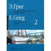 15955МИ Григ Э. Избранные лирические пьесы: Для фортепиано: Вып. 2, Издательство «Музыка»