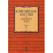 16044МИ Композиторы-классики для детского хора. Выпуск 5 /сост. Бекетова В., Издательство «Музыка»