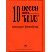 10 песен ансамбля «Битлз» в переложении для фортепиано (гитары), издательство «Композитор»