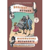 Юдовина-Гальперина Т. Большая музыка — маленькому музыканту. Альбом 7, издательство «Композитор»