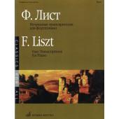 15636МИ Лист Ф. Нетрудные транскрипции. Для фортепиано, Издательство «Музыка»
