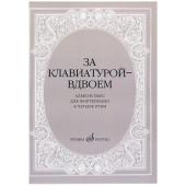 15630МИ За клавиатурой вдвоем: Альбом пьес: Для ф-но в 4 руки, издательство «Музыка»