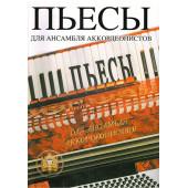 5-94388-005-4 Пьесы для ансамблей аккордеонистов, Издательский дом В.Катанского