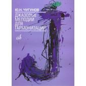 16503МИ Чугунов Ю.Н. Джазовые мелодии для гармонизации, издательство «Музыка»